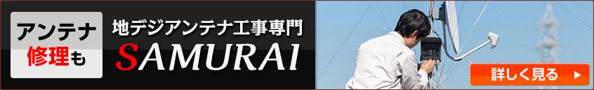 アンテナ修理も地デジアンテナ工事専門SAMURAI